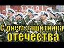 Красивые музыкальные прикольные поздравления с 23 февраля поздравление с днём защитника отечества