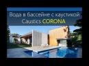 Caustics CORONA. Вода в бассейне с каустикой в короне