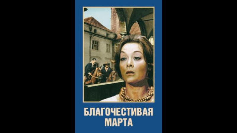 Благочестивая Марта 2 серия (1980г)