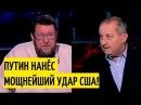 Аналитика высшей ПРОБЫ! Кедми и Сатановский о саммите в Сочи РФ медленно РАЗРЫВ