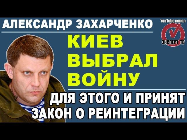 Александр Захарченко об истинных причинах принятия Радой Закона О реинтеграци ...