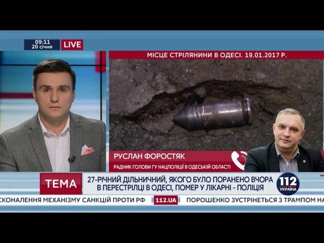 Полиция выясняет, почему одесский стрелок открыл стрельбу по своему сообщнику, - Форостяк