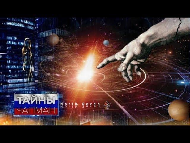 Тайны Чапман. Наука ищет Бога