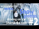 FollowMeTo Lake Baikal. Episode 2 | Snow grottos | Driving on ice | Shamanka rock