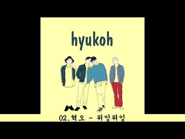 [듣기 좋은] 혁오밴드50724혁 취향저격 10곡 연속재생,