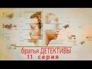 Братья детективы - 11 серия 2008