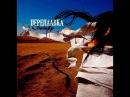 Переплавка - Свитер (2008) полный альбом