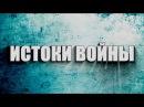 ИСТОКИ ВОЙНЫ Фильм снят по Древним Ведическим источникам