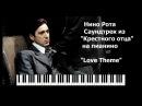 "Nino Rota - ""The Godfather"" - Soundtrack Piano - Love Theme Саундтрек из Крестного отца на пианино"