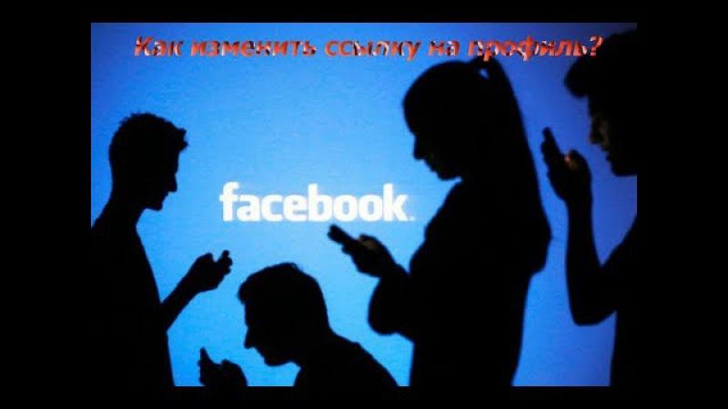 ВИДЕО-УРОК: Как изменить ссылку на страницу профиля Facebook? 4К