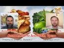 Влияние Еды на Духовность Среды (Ответы на вопросы. Выпуск N8)