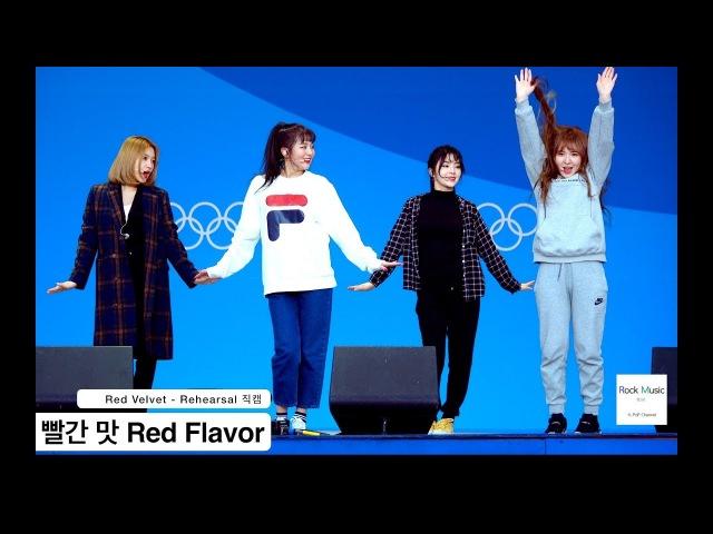 레드벨벳 Red Velvet 4K Rehearsal 직캠 빨간 맛 Red Flavor 평창 헤드라이너쇼@180220 락뮤직