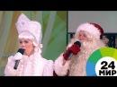 Дед Мороз и Снегурочка как создать праздник для детей и взрослых - МИР 24