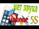 ремонт iphone 5s нет звука в разговорном динамике