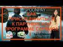 Spoonpay 4 Как присоединиться к партнерской программе сервиса