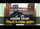 © Албаков ТIахIир - «Таьзета хlама даар» 15.09.2017