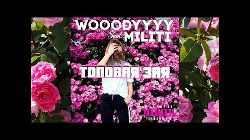 WOOODYYYY ft. MILITI Топовая Зая (Трек 2017)