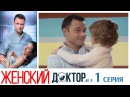 Женский доктор - 3 сезон - Серия 1 - мелодрама HD