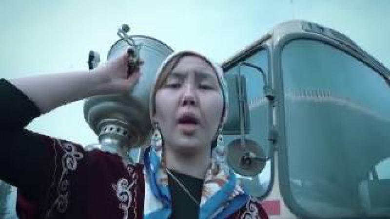 Казахская версия «Грибы - Тает лёд»