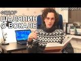 Федор Шаляпин о Вокале