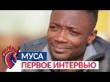 Ахмед Муса: ЦСКА у меня в крови