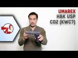 UMAREX H&K USP CO2