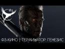 Ф3 Кино Терминатор генезис