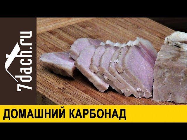 Как приготовить сочный домашний карбонад мясо для закусок и бутербродов 7 дач