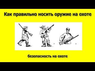 Как правильно носить оружие на охоте rfr ghfdbkmyj yjcbnm jhe;bt yf j[jnt