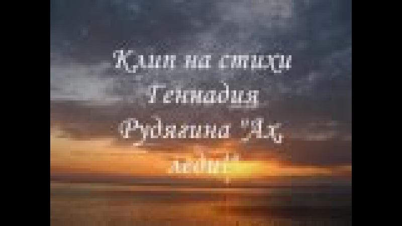 Геннадий Рудягин Ах, леди!