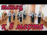 Танцы на 8 марта в детском саду. Видео с детского праздника