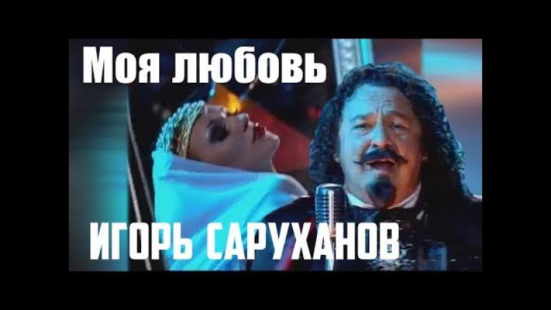 Разбиты зеркала/Игорь Саруханов - Моя любовь