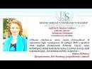 Мнение о бизнес школе Л Мызиной выпускницы Ирина Швайко