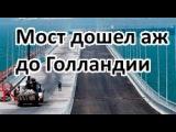 Крымский мост «дошел» до Европы. В Нидерландах разгорелся скандал из-за Керченского моста