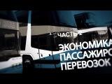 СтопХам • СтопХам - Убитые автобусы Часть 2. Экономика