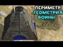 Периметр - Олдскульная стратегия Perimeter