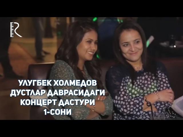 Улугбек Холмедов - Дустлар даврасидаги концерт дастури 1-сони