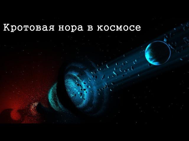 Встречи с НЛО Кротовая нора в космосе