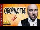 КОМЕДИЯ ОБОРМОТЫ 2017 русские самые смешные комедии 2017 HD