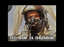 Это вам за пацанов песня посвящается Герою России Филипову Роману Николаевичу авт Алексей Коркин