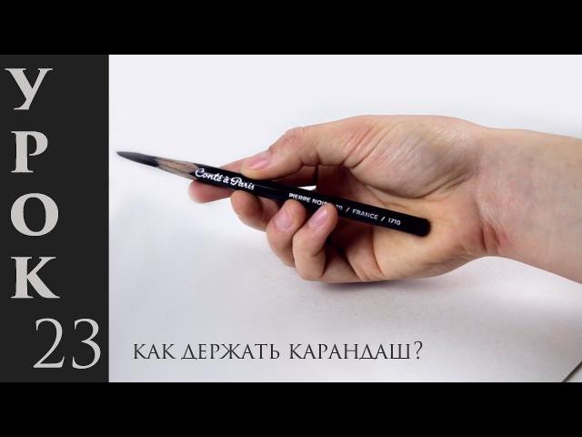 Как правильно держать карандаш чтобы рисовать лучше 5 крутых приемов