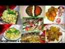 Новогоднее Меню 2019для тех кто придерживается Поста Самые Вкусные Постные Блюда