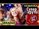 Майский вечер 💕 ArkaDias Dj Kriss Latvia 🍁танцевальная музыка ❗ Слушайте
