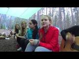 Школьный туристский слёт. Песни у костра. #турслёт580 в п. Солнечное 09-10.09.17
