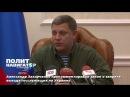 Александр Захарченко прокомментировал закон о запрете выезда госслужащих на Ук...