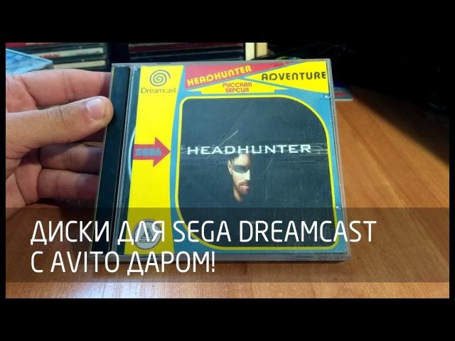 Диски для Sega Dreamcast с Avito даром!