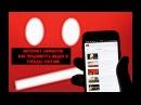 1 Интернет заработок\ Как продвинуть видео в тренды YouTube