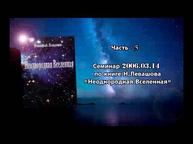 Семинар 2006.03.14 по книге Н.В.Левашова Неоднородная вселенная. Часть 5
