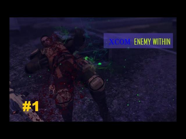 XCOM Enemy Within прохождение 1: Новое начало [Высокая сложность] [Терминатор] » Freewka.com - Смотреть онлайн в хорощем качестве