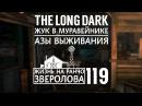 The Long Dark. Незваный гость. Азы выживания119Жизнь на ранчо Зверолова
